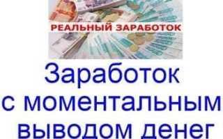 Где можно зарабатывать деньги без вложений