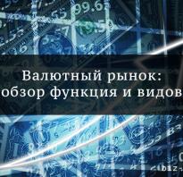 Крупнейшим валютным рынком является