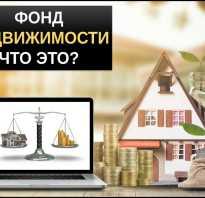 Паевой инвестиционный фонд википедия