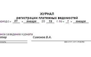 Т 53а журнал регистрации платежных ведомостей
