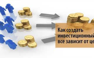 Открыть инвестиционный фонд