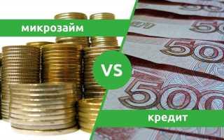 Чем заем отличается от кредита