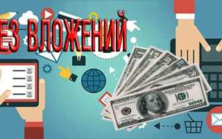 Заработать деньги в интернете без обмана