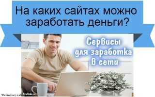 Сайты там где можно заработать деньги