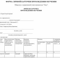 Личная карточка регистрации инструктажа