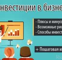 Инвестиции в бизнес проекты