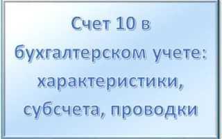 Бухучет 10 счет