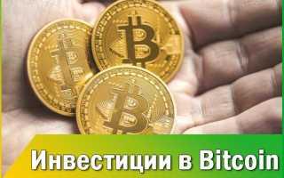 Инвестировать деньги в биткоины