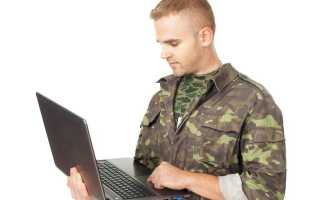 Расчетный листок военнослужащего