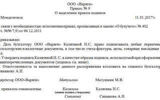 Приказ права подписи актов выполненных работ