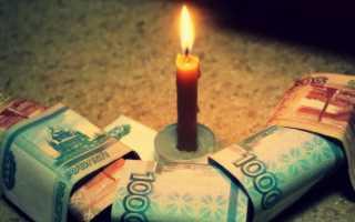 Как привлечь деньги в семью заговоры