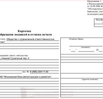 Карточка с образцами подписей предприятия