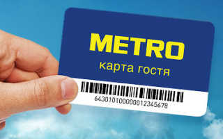 Срок действия карточки метро
