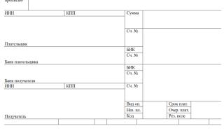 Образец заполнения платежного поручения счет