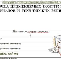Карточка согласования проекта