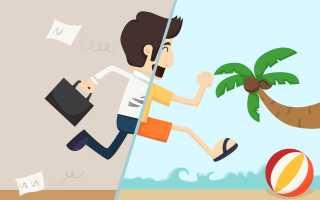 Расчет отпускных после