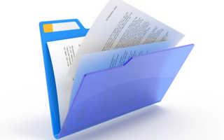 Документы для лизинга для юридических лиц