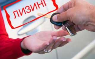 Преимущества покупки авто в лизинг