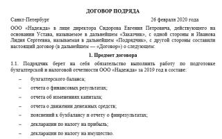Договор гражданского правового характера образец