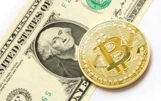Как обменять биткоин на деньги