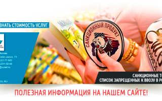 Постановление правительства санкционные товары