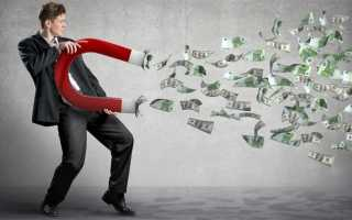 Как привлечь деньги видео