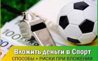 Инвестиции на спортивные ставки