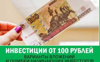 Инвестиционные проекты в рублях