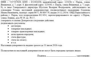 Разрешение на право подписи документов