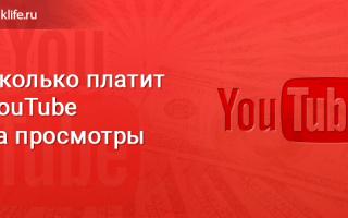 Как youtube платит деньги за просмотры